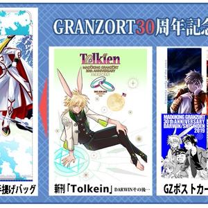 「GZ★ 30周年記念新刊セット -夏-」