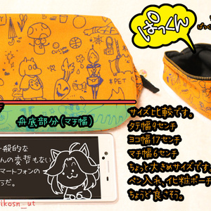 ゆるアンテぱっくんポーチ(オレンジ×ネイビー)