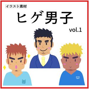 【イラスト素材】ヒゲ男子 vol.1【3種類】