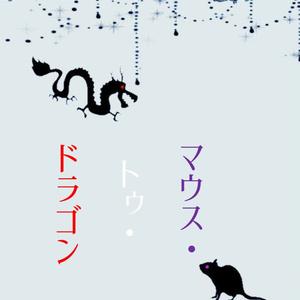 【ドス澁】マウス・トゥ・ドラゴン