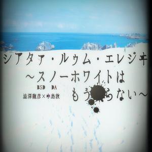 【澁敦】シアタァ・ルゥム・エレジヰ~スノーホワイトはもう眠らない~