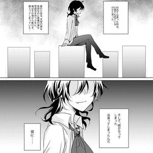 DARK PAST(零晃・デッドマンズ漫画)
