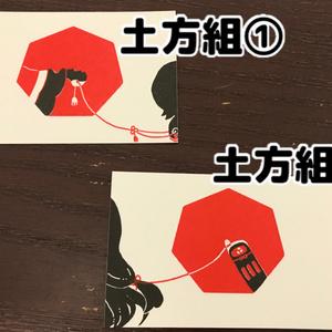 カードセット(土方組)