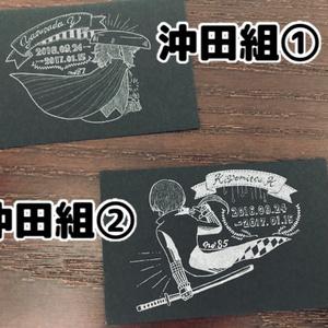カードセット(沖田組)