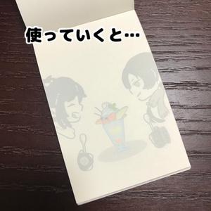 メモ帳(沖田組)