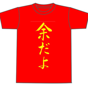 余だよTシャツ【ネロイメージTシャツ】