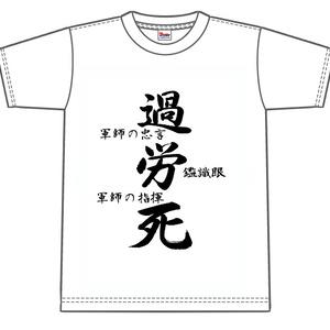 過労死Tシャツ【諸葛孔明イメージTシャツ】