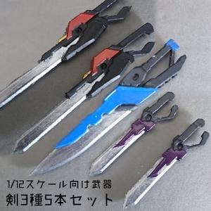 1/12スケール向け武器 剣3種5本セット