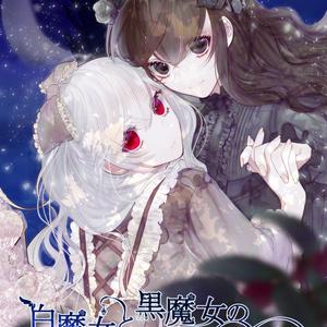 【DL版】白魔女と黒魔女のレゾンデートル