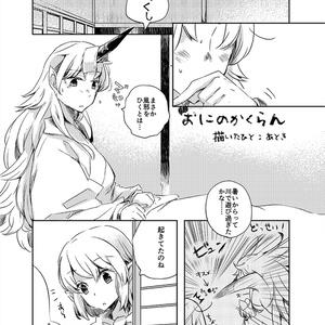 勇パル短編総集編 ふたりの日記帳