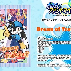 Dream of Traveler2