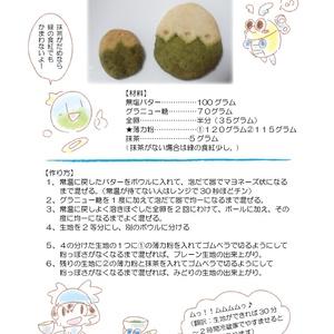 【デジタル配信】そよ風キッチン2~クッキーとカクテルの雑なレシピ本~