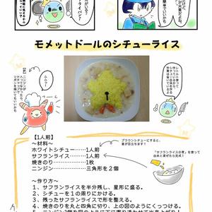 【デジタル配信】そよ風キッチン~不思議でザツなレシピ本~