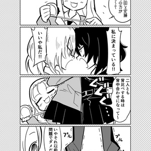 【ガルパン】このBCが!