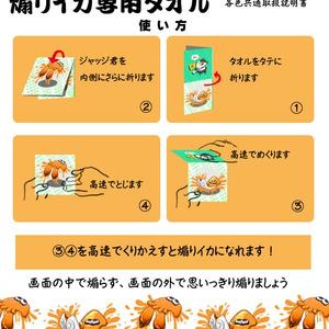 【送料込み】煽りイカ専用タオル オレンジ