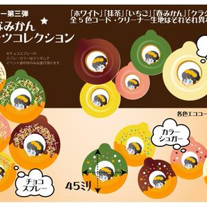ななみかんモバイルクリーナー 3 ドーナッツコレクション