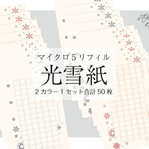 【乙女座会】M5リフィル・光雪紙 (2021)