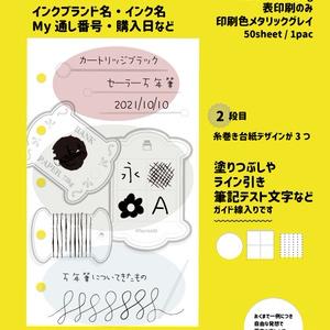 47keiMARK// マイクロ5手帳用 インク記録リフィル🧵