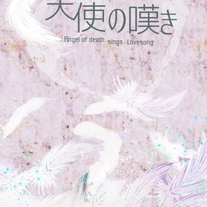 天使の嘆き