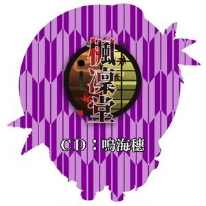 楓凜堂セット(アクキー・缶バッチ・ラミネートカード3種)
