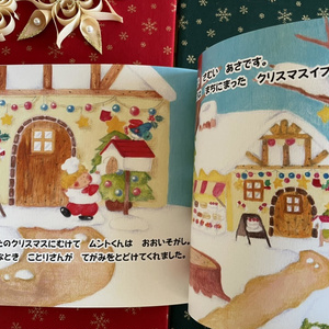 絵本『ムントくんとすてきなクリスマスプレゼント』