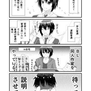 【COMITIA126新刊】不等辺三角関係