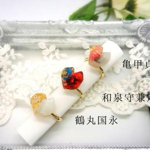 【とうらぶ】緣-enisi-  リング 指輪