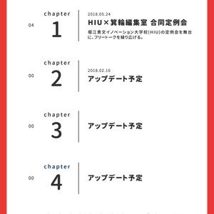 堀江貴文のマッハ対談 箕輪厚介編 #マッハ新書