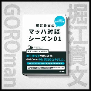 堀江貴文のマッハ対談 GOROman編