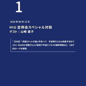 堀江貴文のマッハ対談 宇宙編 #マッハ新書 #ロケット