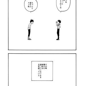 二人きりの星の果て-前編-