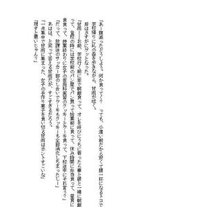 日常の話(ダウンロード)