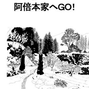 安倍家へGO!(ダウンロード)
