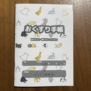 猫ちゃんのおくすり手帳
