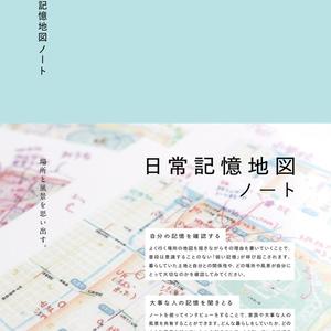 日常記憶地図ノート