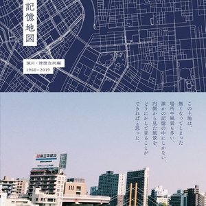 [匿名配送]日常記憶地図 深川・清澄白河編 1960-2019