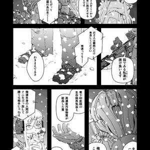 リサイクル・アーミー第0話(2017年 コミティア119 頒布)再販版