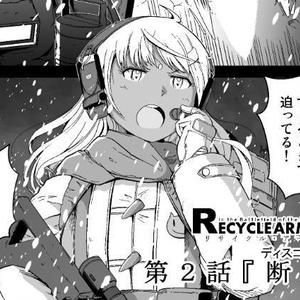 リサイクル・アーミー 第2話 『断絶(ディスコネクト)』【1/3】
