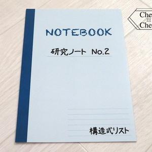 構造式本 〜研究ノート2〜
