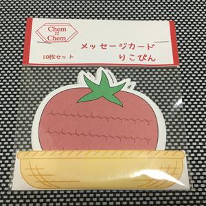 メッセージカード 〜リコピン〜