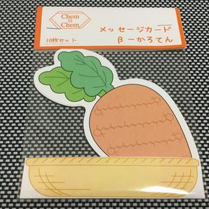 メッセージカード 〜β-カロテン〜