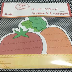 メッセージカードセット 〜リコピン & β-カロテン〜