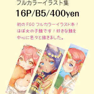 FGO Fan Art Book