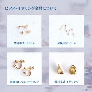 【A3!】シトロンイメージ ワイヤーフープ イヤーアクセ