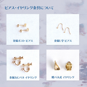 【A3!】冬組イメージ ワイヤーフープとビーズのイヤーアクセ