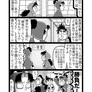 落乱パロディ・3