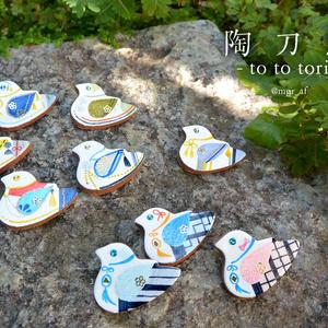陶刀鳥 -to to tori-