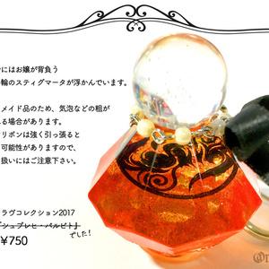 お嬢イメージ 香水瓶レジンキーホルダー