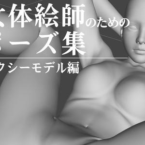 女体絵師のためのポーズ集 セクシーモデル編