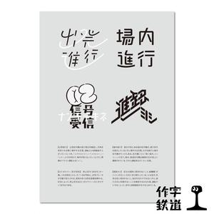 作字本「作字鉄道 二ーテンゴー(2.5)」